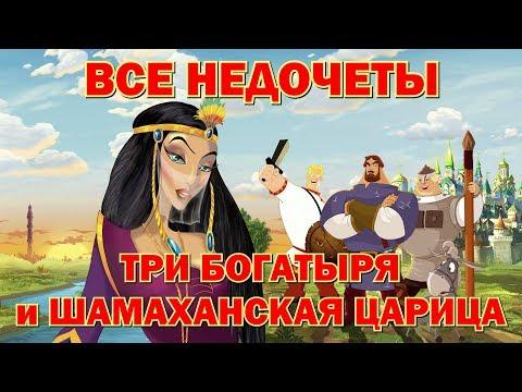 "Все недочеты-грехи ""Три богатыря и Шамаханская царица"""