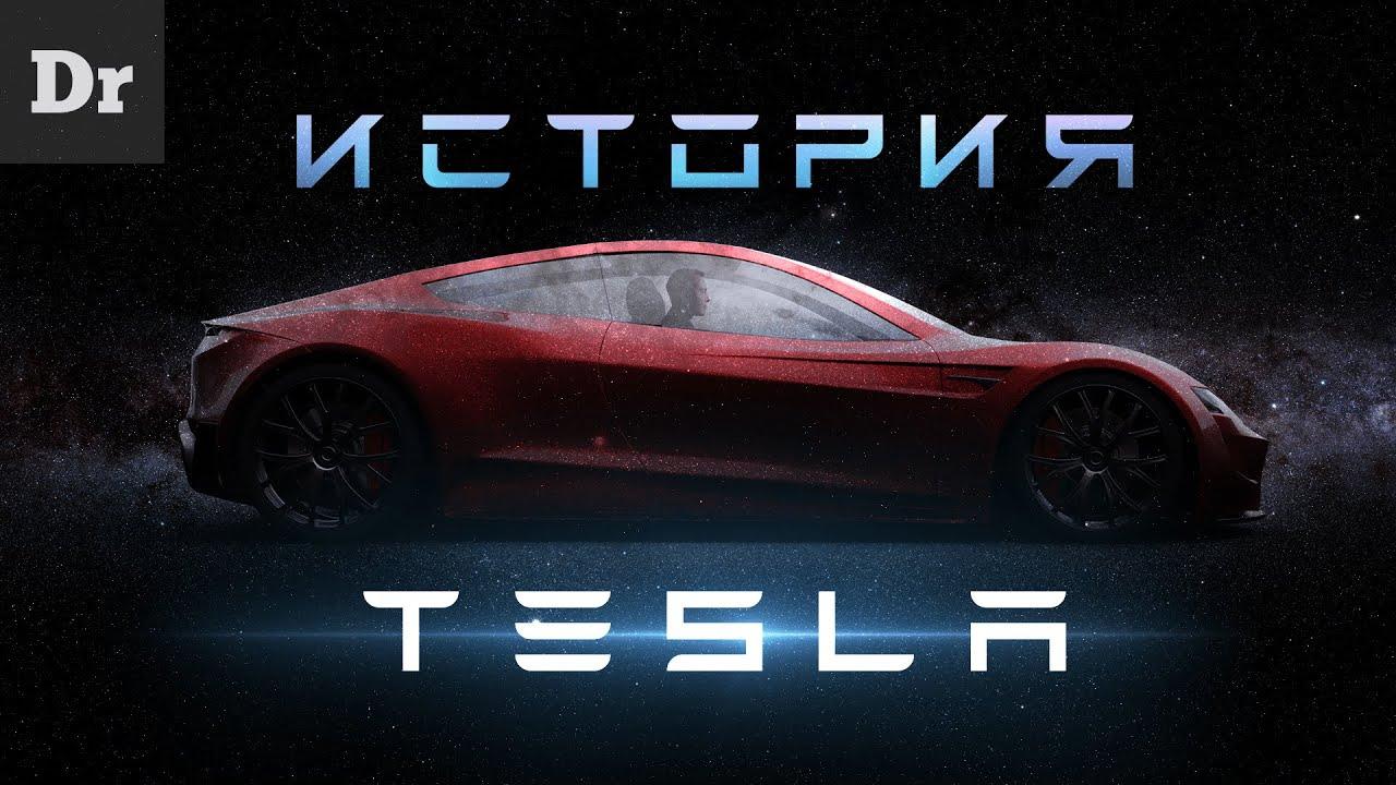 История Tesla   БОЛЬШОЙ РАЗБОР