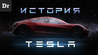 История Tesla | БОЛЬШОЙ РАЗБОР