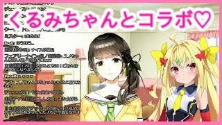 [LIVE] 【コラボリベンジ】ユノライブ11/14【雛見沢くるみ】なのだぁああああああああ!!!!!!