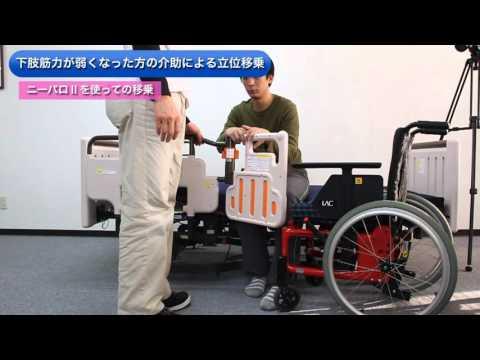 下肢筋力が弱くなった方の 介助による立位移乗方法