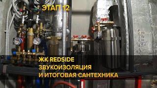 Звукоизоляция квартиры в ЖК Редсайд | Серьезная сантехника в Московской новостройке