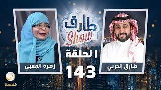 برنامج طارق شو الحلقة 143 - ضيف الحلقة زهرة المعبي