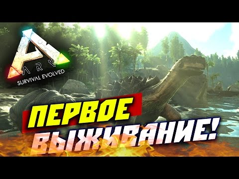 ARK: Survival Evolved — Первое выживание! #1