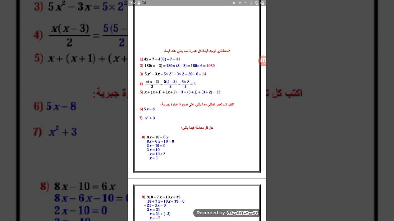 حل كتاب الرياضيات المستوى الاول