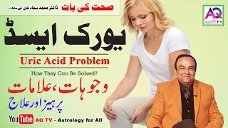 Decrease Uric Acid permanently And Top Foods Eat Freely In Uric Acid | Dr Sajjad | AQ TV