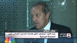 اتفاق مصري سعودي على الترويج للفرص الاستثمارية في مصر