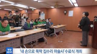 12월 1주_ '내 손으로 뚝딱! 집수리 마술사'수료식 개최 영상 썸네일
