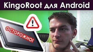 KingoRoot — зарутить Android ▣- Компьютерщик