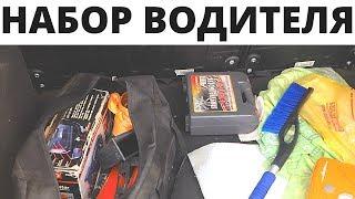 видео Набор автомобилиста или какие инструменты возить с собой