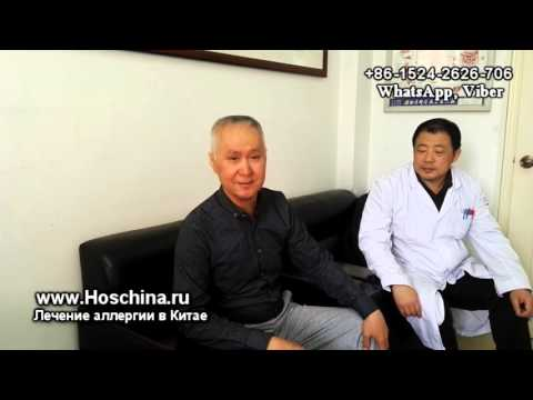 Лечение аллергии в Китае