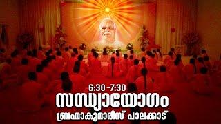 15.4.2021 Evening Yogam | Brahma Kumaris Palakkad | Brahma Kumaris Kerala |