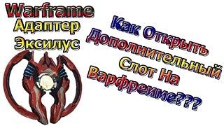 Warframe - Гайд - Адаптер Эксилус - Как Открыть Доп Слот Варфреиму???