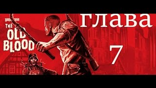 Wolfenstein The Old Blood прохождение глава 7 старый грод