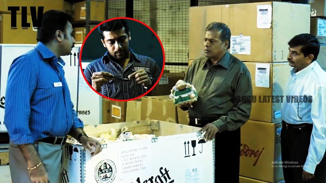 Download Surya Block Buster Movie Intersting Scene | Intersting Scenes | Telugu Latest Videos