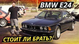 Когда ноздри были маленькими, а БМВ – красивыми. BMW 6 e24 | Подержанные автомобили