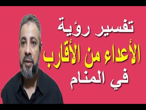 Tafsir Ahlam رؤية عدو فى المنام ابن سيرين Youtube
