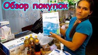 Получили зарплату. Обзор покупок! (09.18г.) Семья Бровченко.