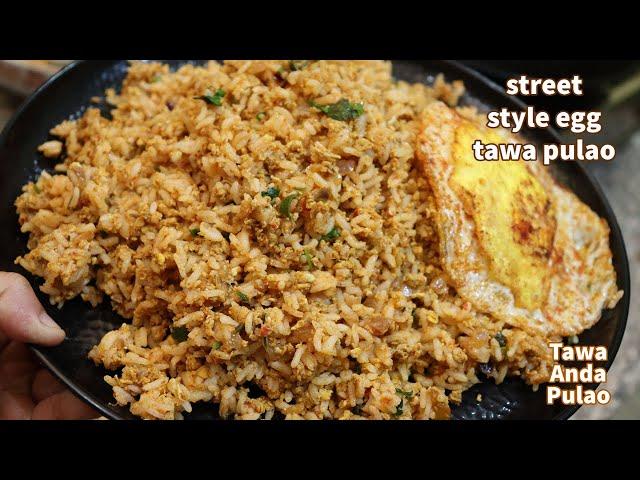 ಮೊಟ್ಟೆ ಅನ್ನ ಇದ್ರೆ ಸಾಕು ತಿಂಡಿ ರೆಡಿ / Tawa Egg Pulao Street style /egg pulao / ಮೊಟ್ಟೆ ಪಲಾವ್ /#eggrice