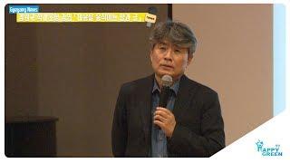행복계양아카데미 강원국 작가 초청 강연_[2019.5.4주] 영상 썸네일