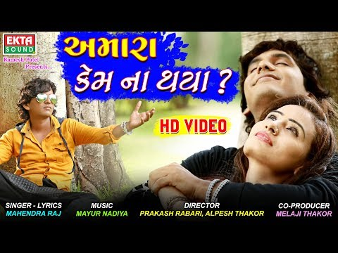 અમારા કેમ ના થયા ? || Amara Kem Na Thaya ? || Mahendra Raj || New Bewafaa Song || Ekta Sound
