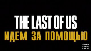 7 - Видео прохождение The Last of Us Remastered - ИДЕМ ЗА ПОМОЩЬЮ (PS4) (No comments)