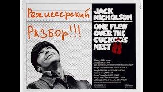 """""""Пролетая над гнездом кукушки"""" 1975 год. Режиссерский разбор."""