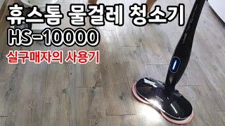 휴스톰 물걸레 청소기(HS-10000)사용기