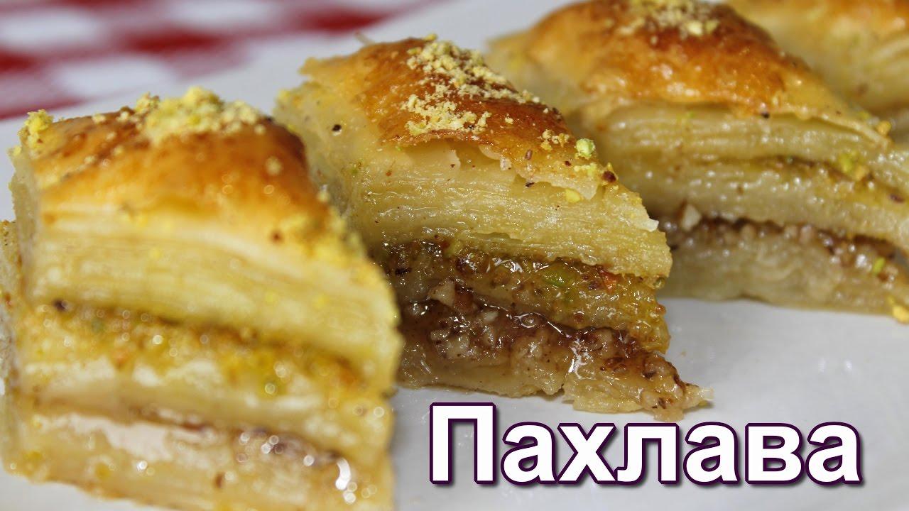 видео рецепт турецкой пахлавы в виде кругов