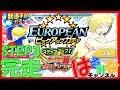 【キャプ翼】EUROPEANピックアップガチャSTEP3完走 の動画、YouTube動画。
