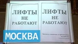 Прокуратура выявила массовые нарушения в эксплуатации лифтового оборудования(Прокуратура Москвы выявила массовые нарушения законодательства при эксплуатации газового и лифтового..., 2016-02-11T13:15:18.000Z)