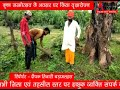 ADBHUT AAWAJ 12 08 2020 कृष्ण जन्मोत्सव के अवसर पर किया वृक्षारोपण