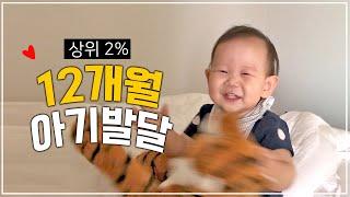 ( 육아브이로그) 12개월아기 놀아주기 : 최고의 장난…