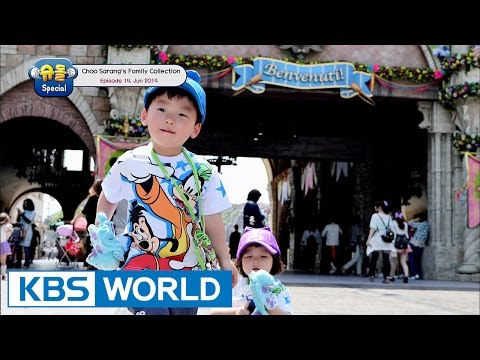 The Return Of Superman - Choo Sarang Special Ep.14