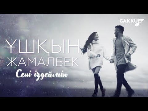 Ұшқын Жамалбек - Сені іздеймін