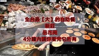 《美食光臨》新莊品花苑:全台灣最【大】的自助餐,4分鐘內帶你看完全部【安柏兒Amber】