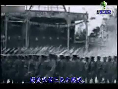【民族】国父孙中山先生7分钟演讲 Sun Yat Sen's public speaking.f4v