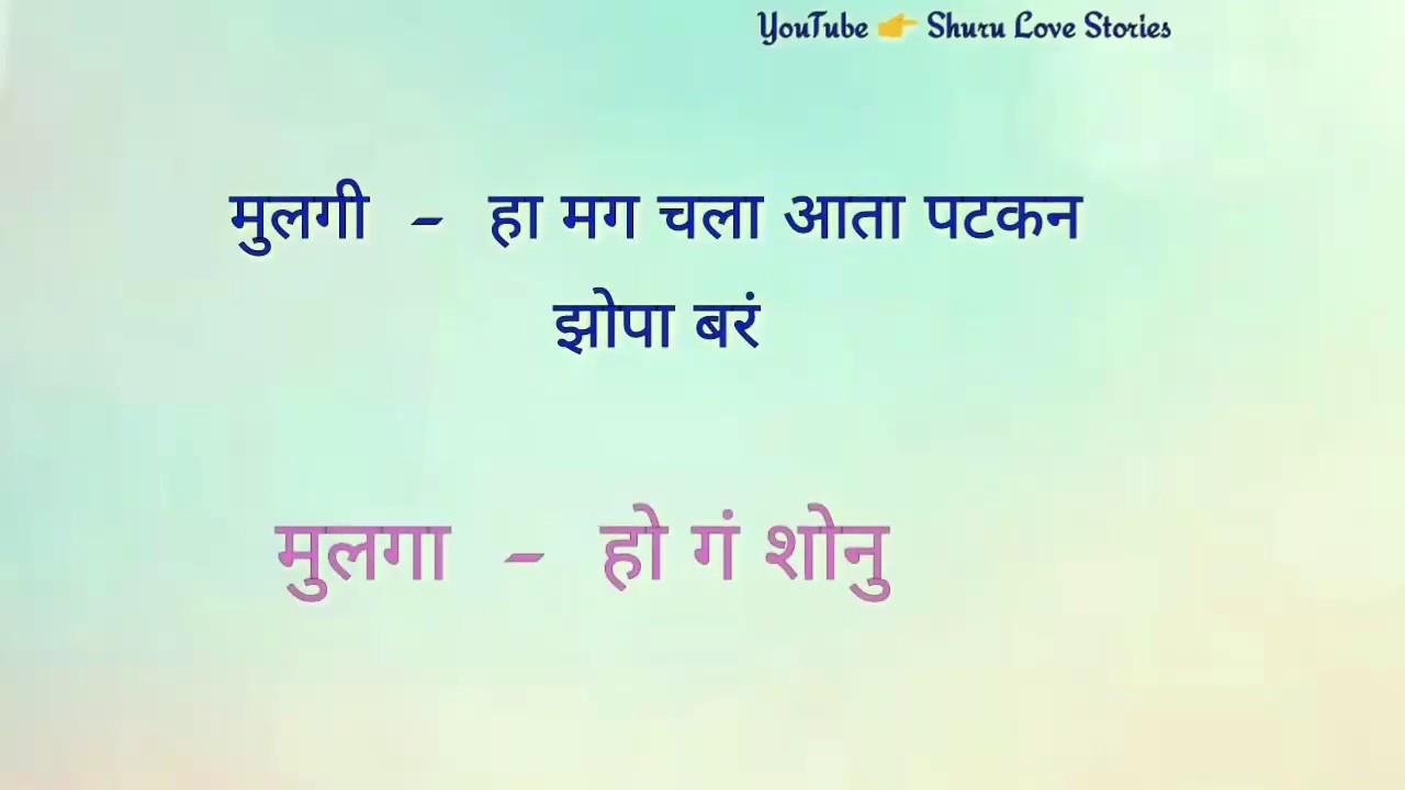 In for marathi name boyfriend cute Very Romantic