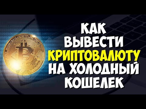 Как вывести криптовалюту на холодный кошелек