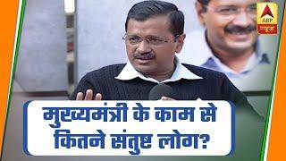 Desh Ka Mood: 59% Respondents Highly Satisfied With Delhi CM Kejriwal | ABP News