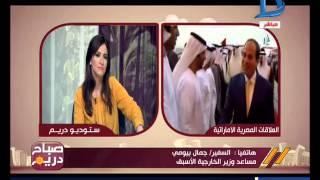 صباح دريم|السفير جمال بيومى يوضح أهمية زيارة محمد بن زايد  لمصر