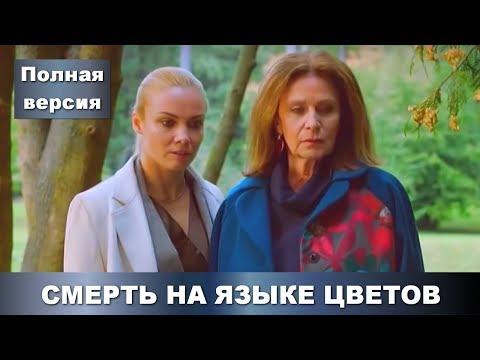 ОДНА ИЗ ЛУЧШИХ ПРЕМЬЕР 2019!  Смерть на языке цветов. ВСЕ СЕРИИ ПОДРЯД! Русские сериалы