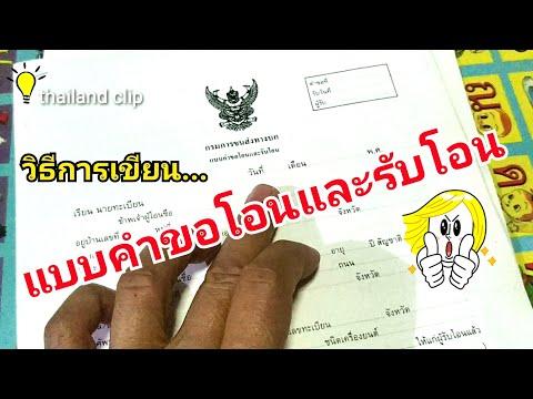 ตัวอย่างการเขียน แบบคำขอโอนและรับโอน : thailand clip