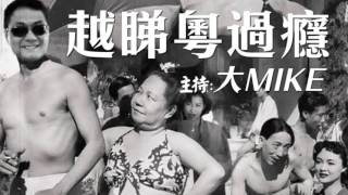 越睇粵過癮 EP23 - 影壇八牡丹(下) (a)白牡丹:吳君麗。黑牡丹:于素秋。 - 20161201a