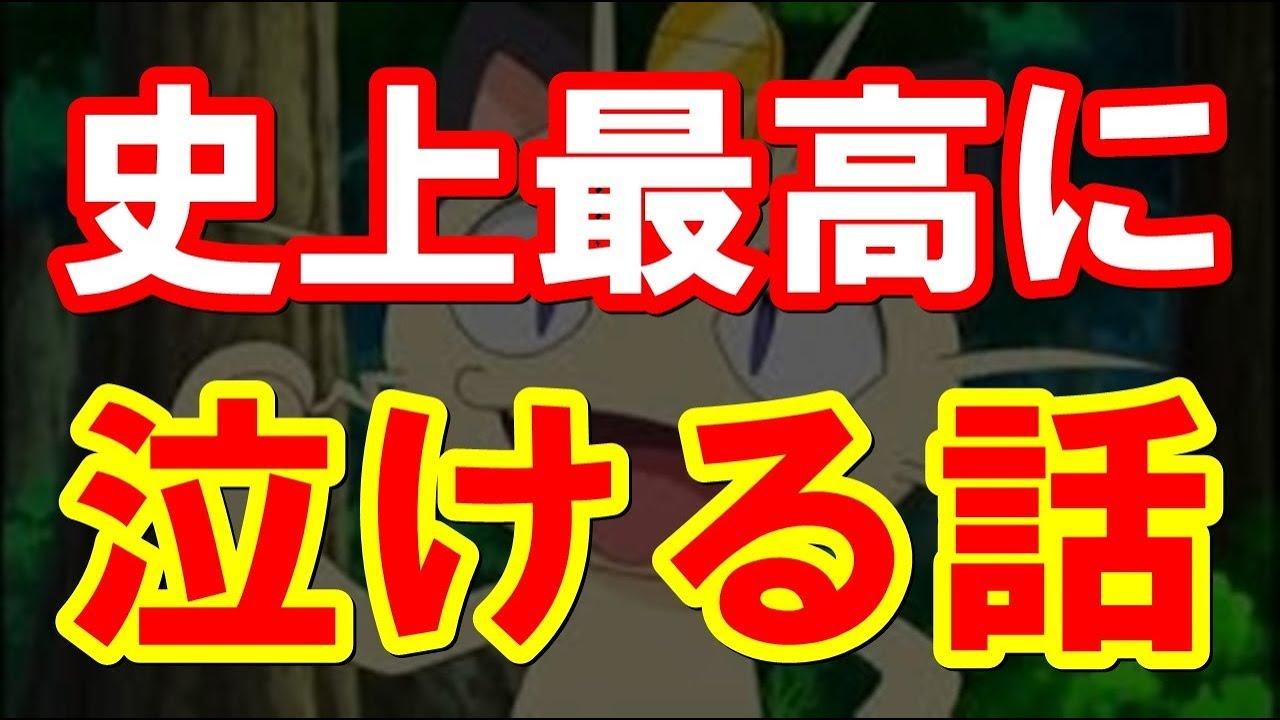 ポケモン 史上最高に泣ける都市伝説 マンガ 漫画 アニメ 感動 怖い - youtube