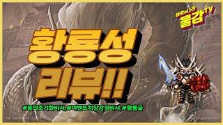 """최고의 신수성!! """"황룡성"""" 리뷰!! (용구가 쉽다고!?) 【바람의나라】"""