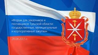 видео Министерство финансов Тульской области