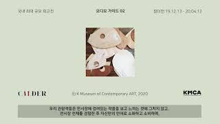 K현대미술관 칼더전 오디오가이드 02