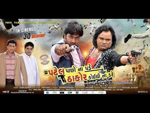 Patel Pacho Na Pade Thakor Koithi Na Dare - Movie Jagdish Thakor, Umesh Barot