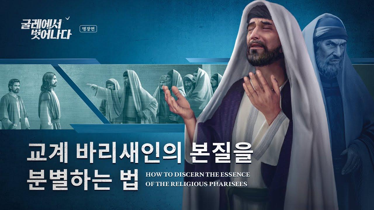 기독교 영화 <굴레에서 벗어나다> 명장면(2) 교계 바리새인의 본질을 어떻게 분별할 것인가?
